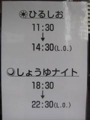 麬にかけろ 中崎壱丁 中崎商店會 1-6-18号ラーメン 【八】-12