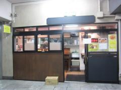麺処 MAZERU-1