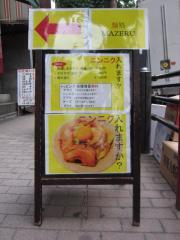 麺処 MAZERU-3