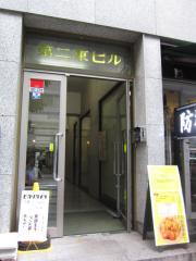 麺処 MAZERU-4