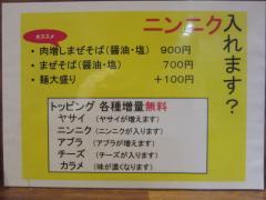 麺処 MAZERU-5