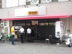 金久右衛門 靭本町店【四】-1