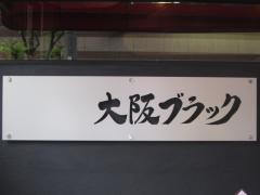金久右衛門 靭本町店【四】-9