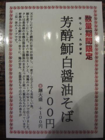 麺や 而今 ~100食売切終了限定「芳醇魳白醤油そば」~-2
