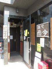 麺や 而今【壱弐】-1
