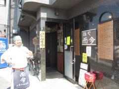 麺や 而今【壱弐】-3
