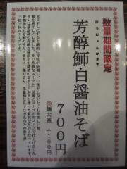 麺や 而今【壱弐】-4