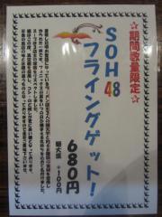 麺や 而今【壱弐】-5