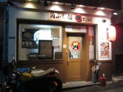 まるとら本店【参四】-1