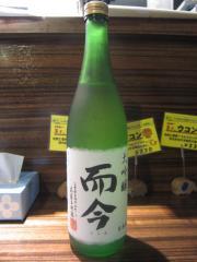 麺や 而今【壱拾】 -4