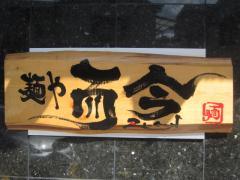 麺や 而今【壱拾】 -5