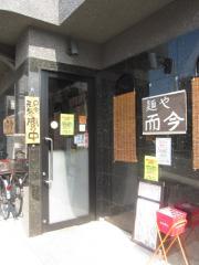 麺や 而今【壱壱】-1