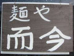 麺や 而今【壱壱】-5