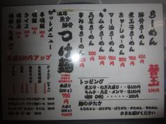 山中製麺所-3