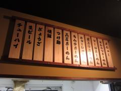 山中製麺所-2