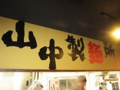 山中製麺所-9