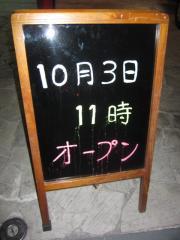 山中製麺所-10