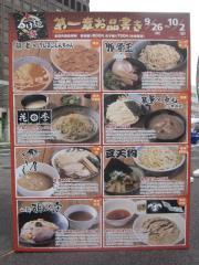 大つけ麺博 第1章-3