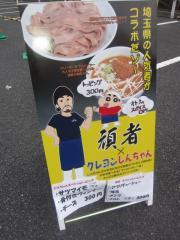 大つけ麺博 第1章-17