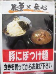 大つけ麺博 第1章-20