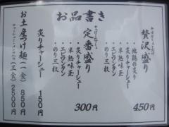 大つけ麺博第2章 ~中華蕎麦 とみ田「五年目の魚介豚骨」~-3
