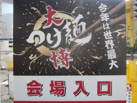 大つけ麺博第2章 ~本日10月3日11時開幕~-1