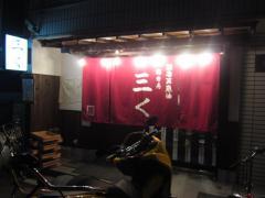 烈志笑魚油 麺香房 三く【弐】-1