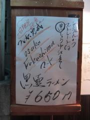 烈志笑魚油 麺香房 三く【弐】-3