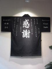 烈志笑魚油 麺香房 三く【弐】-8