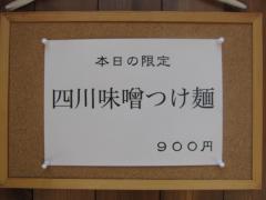 らぁ麺 Cliff【八】-2