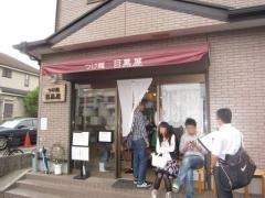 つけ麺 目黒屋【参参】-1
