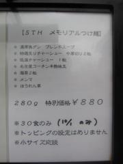つけ麺 目黒屋【参参】-4