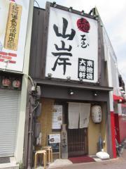 つけ麺・らーめん 豆天狗 名古屋金山店-2