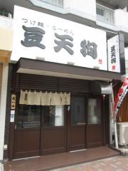 つけ麺・らーめん 豆天狗 名古屋金山店-1