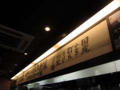 つけ麺・らーめん 豆天狗 名古屋金山店-5