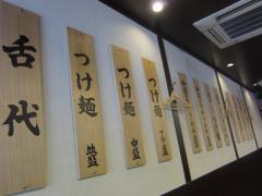 つけ麺・らーめん 豆天狗 名古屋金山店-4