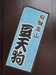 つけ麺・らーめん 豆天狗 名古屋金山店-12