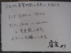 麺や 朱雀-6