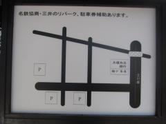 麺や 朱雀-7