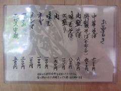 中華蕎麦 蘭鋳-2