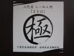 三代目らーめん処「まるは」極【弐】-11