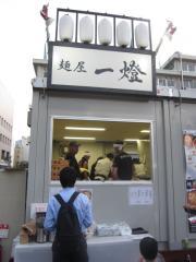 大つけ麺博 第3章-1