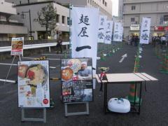 大つけ麺博 第3章-2