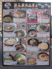 大つけ麺博 第3章-3