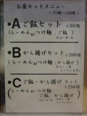 麺屋 きょうすけ-3