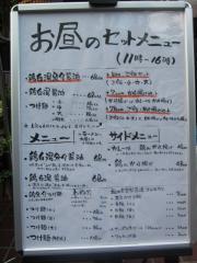 麺屋 きょうすけ-8