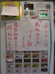 「麺屋 たけ井」×「まるとら本店」コラボイベント第一章-4