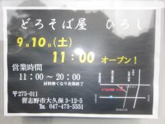 どろそば屋 ひろし-8