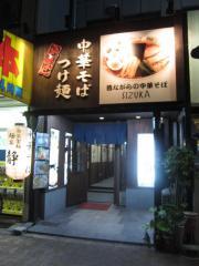 麺家 静【参参】-1