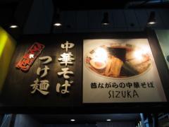 麺家 静【参参】-6